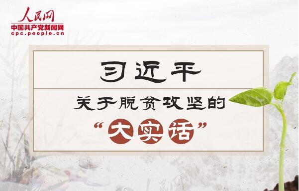 """【图解】习近平关于脱贫攻坚的""""大实话"""""""