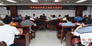 永顺县召开省州驻永扶贫工作队长座谈会