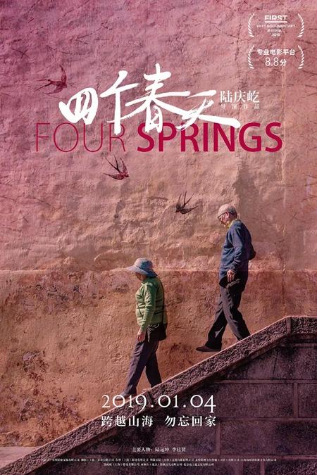 纪录片《四个春天》定档贺岁
