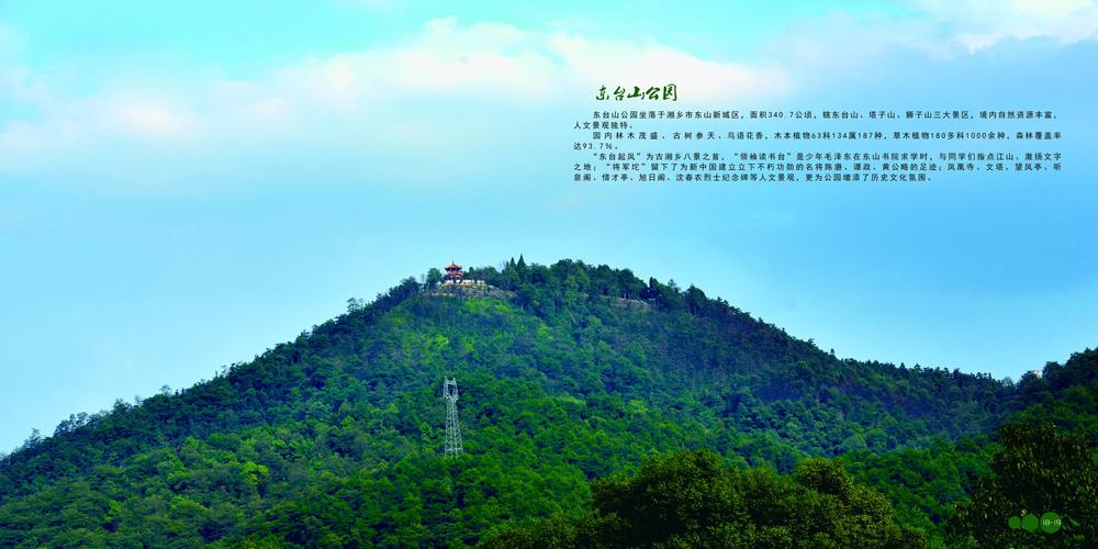 """东台山国家森林公园是湘潭市境内唯一的国家级森林公园,位于湘乡市郊,地处旅游胜地韶山、花明楼、乌石等的中心地带。公园面积340.7公顷,辖东台山、塔子山、狮子山三大景区,境内林木茂盛、古树参天、鸟语花香,木本植物63科134属187种,草木植物180多科1000余种,森林覆盖率达93.7%。 """"东台起凤""""为古湘乡八景之首,领袖读书台是毛泽东少年求学东山书院时,与同学们指点江山、激场文字之地。将军坨留下了新中国名将陈赓、谭政、黄公略的足迹。文塔、凤凰寺、八角亭、白云观、景行亭等人文景观,为森林旅游增添了一抹亮色。 东台山国家森林公园既有乡村特色,又有城市气息。目前已形成以森林生态休闲旅游为发展主题,以寻觅毛泽东青少年时期活动为发展主线,集林业科技、旅游观光、生态休闲于一体的国家级森林公园,是人们寻觅伟人足迹的重要载体,是长株潭城市群人们生态休闲、低碳旅游的良好处所。"""