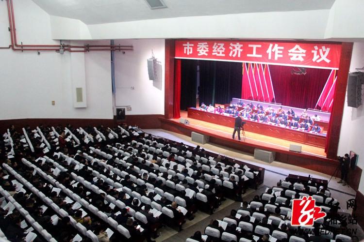 湘乡市委经济工作会议召开  奋力推动高质量发展