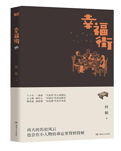 《幸福街》图书立体封面.
