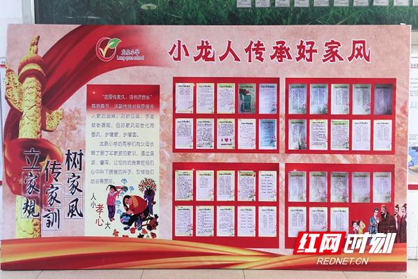 龙泉小学传承开展专项家训小学活动督导嘉大连阳光汇家风图片