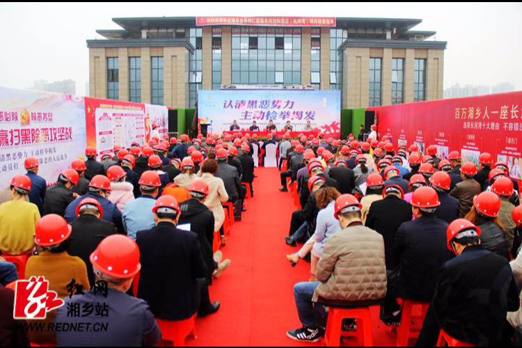 湘乡市建筑房地产领域推进扫黑除恶专项斗争