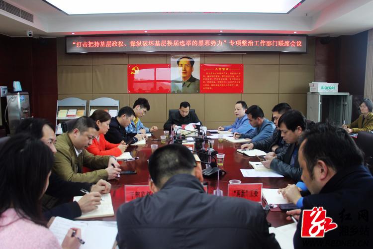 """湘乡推进""""打击把持基层政权、操纵破坏基层换届选举的黑恶势力""""专项整治工作"""