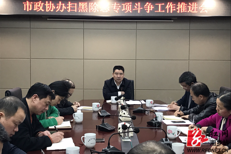 市政协机关召开扫黑除恶专项斗争工作推进会议