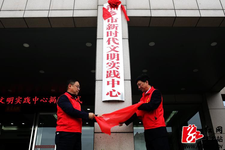 湘乡市新时代文明实践中心揭牌成立