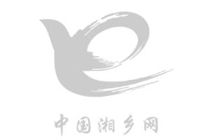 湘乡气象局10日下午发布天气预报