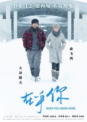 电影《在乎五分3D你 》俞飞鸿搭档大泽隆夫