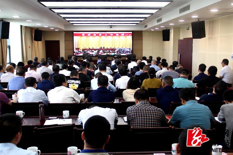 湘乡时时彩组织 收看省委扶贫工作时时彩视频 会议
