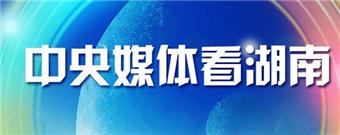 中央媒体看湖南