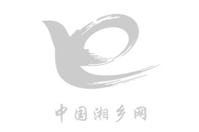 湘乡市供水管理处2019年5月份水质检验报告