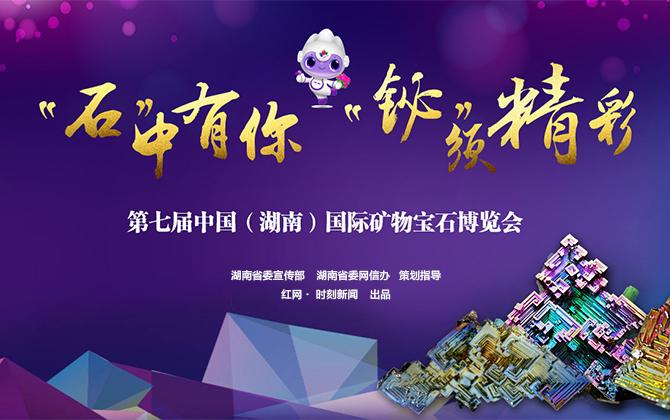 专题丨第七届中国(湖南)国际矿物宝石博览会
