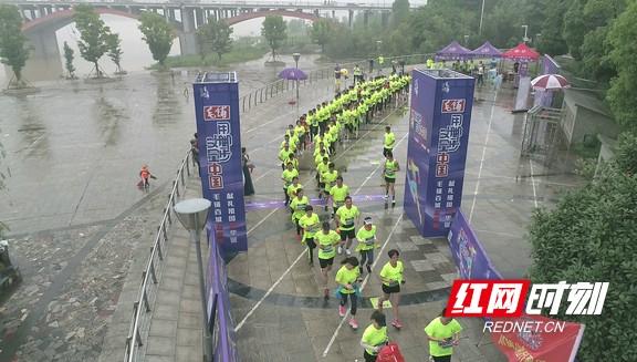 益阳健康跑开赛