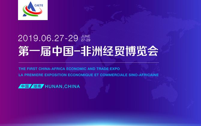 专题丨第一届中国-非洲经贸博览会