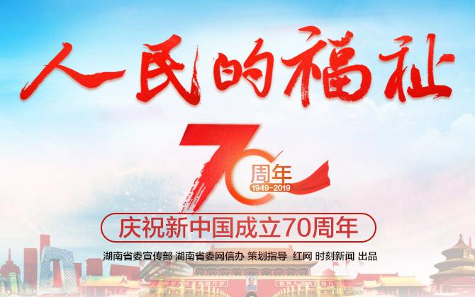 专题丨人民的福祉 庆祝新中国成立70周年