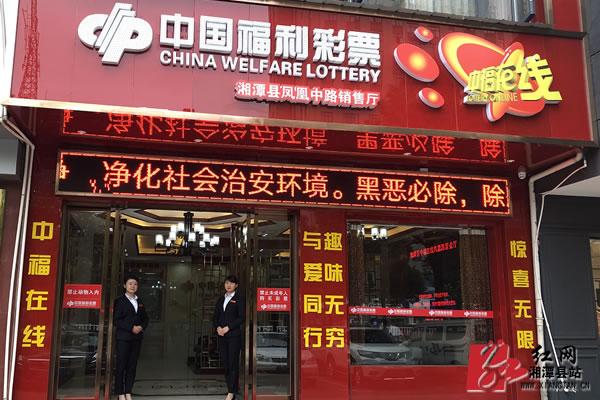 中国福利彩票湘潭县凤凰中路销售厅开业有礼啦!