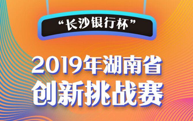 """专题丨""""长沙银行杯""""2019年湖南省创新挑战赛"""