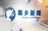 5月24日湘乡新闻