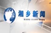 5月28日湘乡新闻