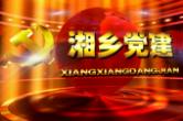《湘乡党建》第98期 解读《中国共产党农村基层时时彩组织 工作条例》
