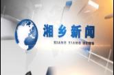 5月30日湘乡新闻