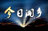 《今日湘乡》第82期 新时代记录者