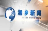 6月10日湘乡新闻