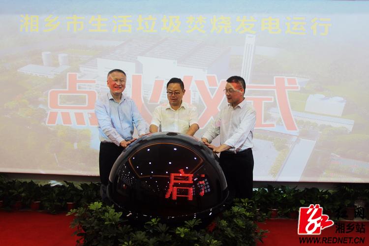 湘乡市时时彩生活垃圾焚烧发电项目点火运行