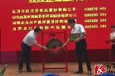 湘乡市4家股改时时彩企业 集体挂牌时时彩湖南 股权交易所