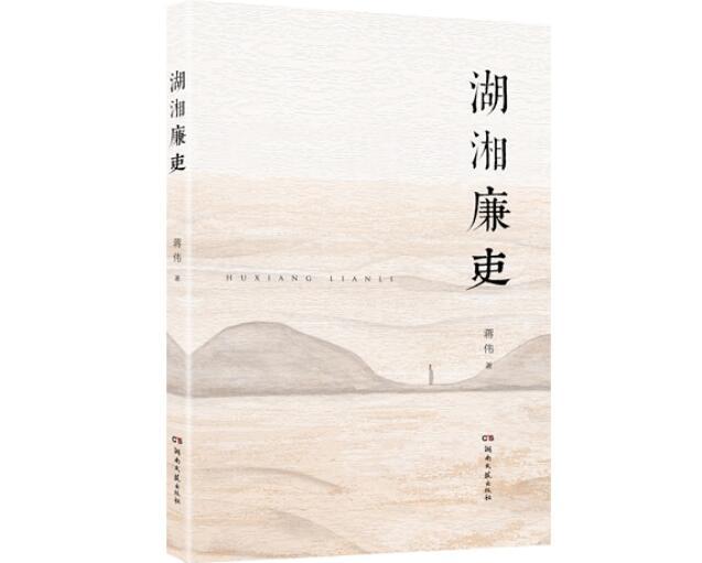 《湖湘廉吏》出版发行 以史为镜扬清风正气