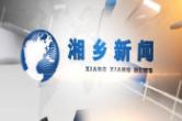 6月19日湘乡新闻