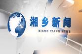 6月20日湘乡新闻