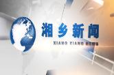 6月25日湘乡新闻