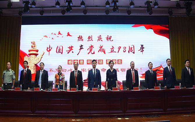 澳门金沙总站区召开庆祝中国共产党成立98周年大会