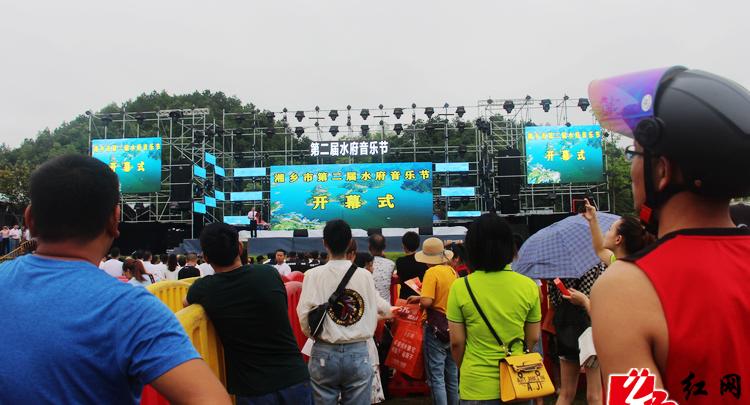 湘乡市第二届水府音乐节隆重开幕 万人欢聚水府