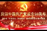 """【视频回顾】庆祝中国共产党成立98周年 湘乡市""""不忘初心、牢记使命""""微党课微宣讲集中展演(乡镇街道)"""