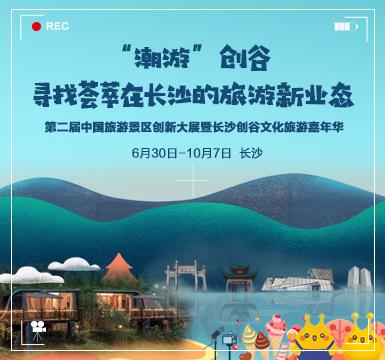 """""""潮游""""创谷,寻找荟萃在长沙的旅游新业态"""