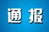 湘乡通报一起形式主义 官僚主义典型问题