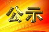 湘乡龙城产业投资发展时时彩集团 有限时时彩公司 标识(LOGO)入围设计方案公示