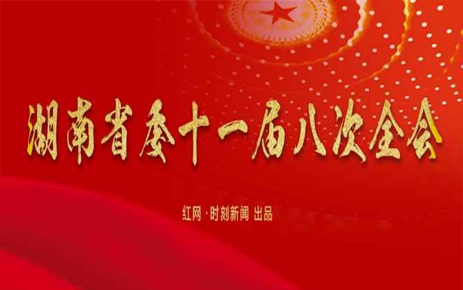 湖南省委十一届八次全体会议在长沙召开