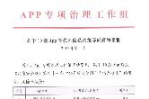 时时彩你 时时彩下载 过吗?30款App违规收集个人信息被通报!中国银行手机银行在列…