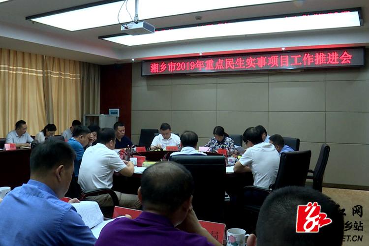 湘乡推进重点民生实事项目工作 确保11月底前全面完成