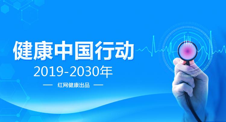 健康中国行动(2019-2030年)
