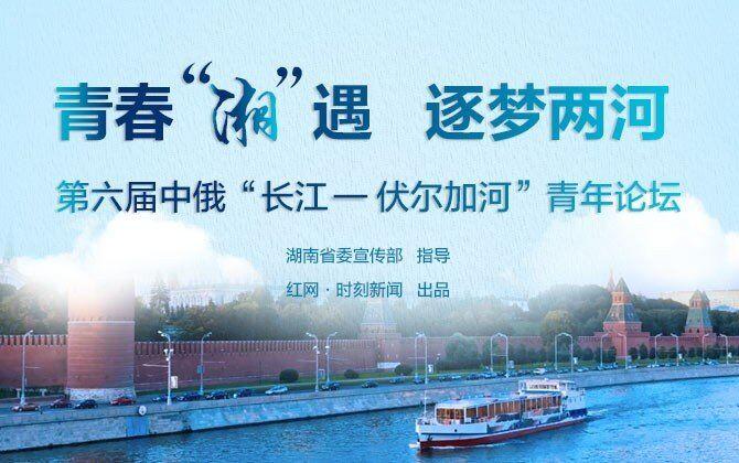 """专题丨第六届中俄""""长江—伏尔加河"""" 青年论坛"""