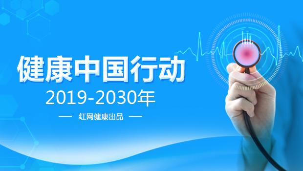专题:解读健康中国行动(2019-2030年)
