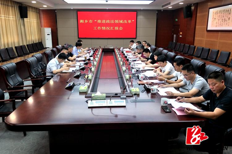 省委政法委副书记杨光荣来湘乡调研政法领域改革工作