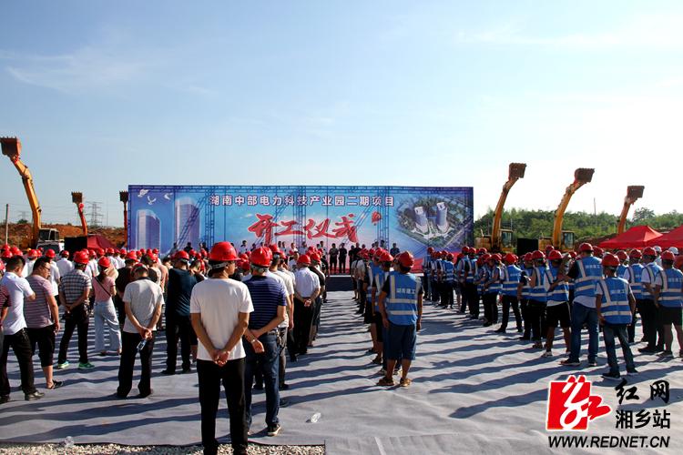 时时彩湖南 中部电力科技产业园二期项目开工建设