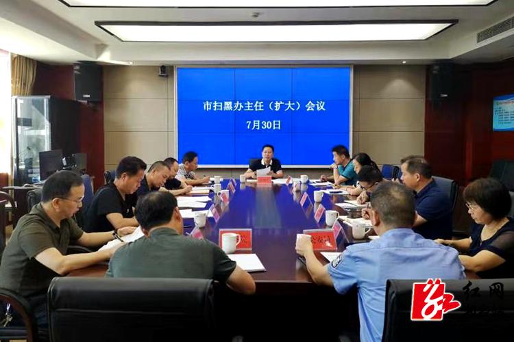 湘乡市扫黑办主任(扩大)会议:狠抓问题整改 纵深推进专项斗争