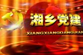 《湘乡党建》第120期 毛泽东给湘乡人民的信